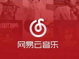 网易云音乐app官方vip歌单查看方法教程