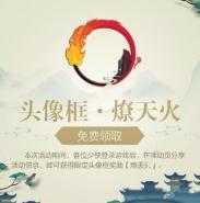 《剑网3:指尖江湖》燎天火头像框获取攻略