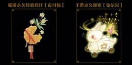 《剑网3:指尖江湖》兔呆呆获取攻略