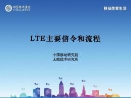 中国LTE普及率高达78.3%是怎么回事?