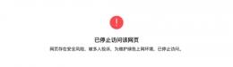 ZAO微信分享链接被停止访问怎么回事
