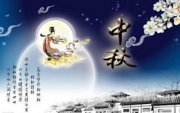 2019中秋节祝福语大全