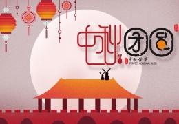 2019中秋节祝福语英文大全