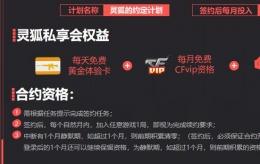 2019CF9月灵狐的约定活动地址