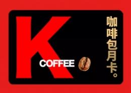 肯德基咖啡包月卡使用方法教程