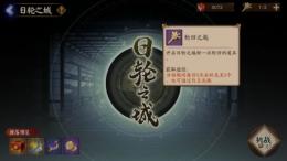 阴阳师日轮之城玩法攻略