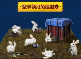 《和平精英》中秋节现金红包领取活动10分3D地址