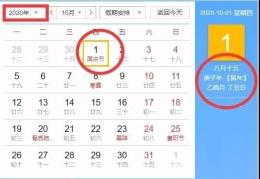 明年国庆中秋同一天是怎么回事 明年国庆中秋同一天是真的吗