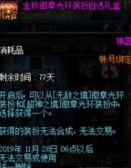 DNF金秋徽章光环装扮自选礼盒选择攻略