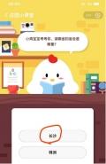 支付宝蚂蚁庄园小课堂9月18日题目:湖南省的省会是哪里
