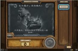 炉石传说9月19日乱斗魔方宝宝模式卡组介绍