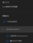 《无主之地3》语言切换操作攻略