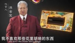 洪金宝代言的传奇游戏名字介绍