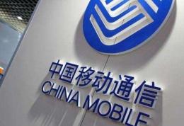 中国移动5G套餐是怎么回事 中国移动5G套餐是什么情况