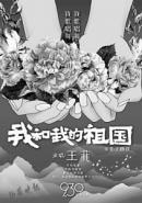 王菲《我和我的祖��》歌曲在���及歌�~MV��l