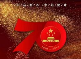 2019国庆70周年大阅兵直播观看地址