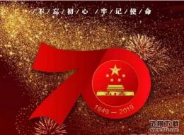2019国庆70周年大阅兵开始时间介绍