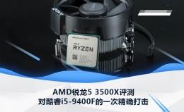 R5-3500X和i5-9400F性能对比实用评测