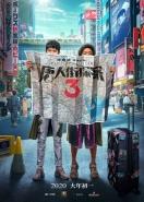 《唐人街探案3》上映时间介绍