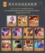 《王者荣耀》四周年庆限定皮肤返场投票活动五分3D地址