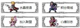 《最终幻想:勇气启示录》水晶密语领取方法攻略