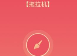 QQ画图红包拖拉机画法教程