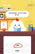 支付宝蚂蚁庄园小课堂10月15日题目:庐山位于中国的哪个省