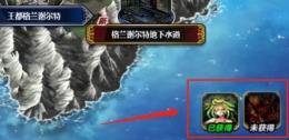 《最终幻想:勇气启示录》召唤兽获取攻略
