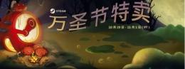 STEAM2019万圣节特惠时间介绍