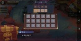 长安幻世绘诗境宝箱密码一览