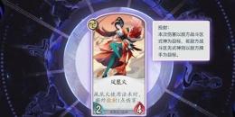 阴阳师百闻牌凤凰火式神搭配攻略