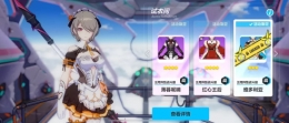 崩坏3黯蔷薇维多利亚服装获取攻略
