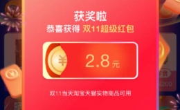 2019天猫双十一超级红包领取方法教程
