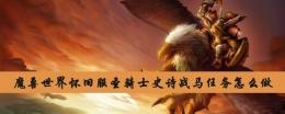 魔兽世界怀旧服圣骑士史诗战马任务完成攻略