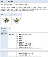 最终幻想勇气启示录洛伦技能属性一览