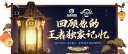 王者荣耀走马灯官方活动网址