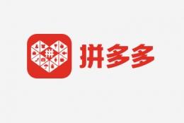 2019拼多多双十一活动时间介绍