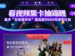 2019优酷双11嘉年华活动玩法教程