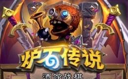 炉石传说酒馆战棋调酒机器人阵容与玩法详解