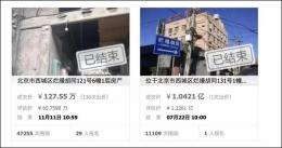 23万元单价学区房双11拍卖被疯抢是怎么回事?