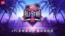 2019LPL全明星赛什么时候开始?