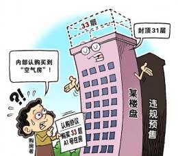 业主买到空气房是怎么回事 业主买到空气房是什么情况