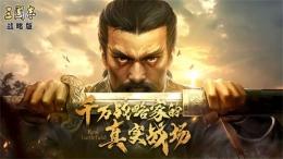 三国志战略版强势PVP阵容推荐