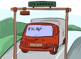 ETC欠费将上报征信是怎么回事 ETC欠费将上报征信是真的吗