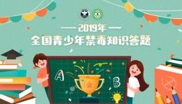 青骄第二课堂2019最新所有题目答案资源分享