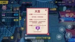崩坏3神社占卜玩法攻略