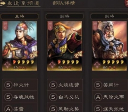 三国志战略版东吴阵容与战法推荐