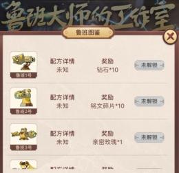 王者荣耀鲁班3号配方一览