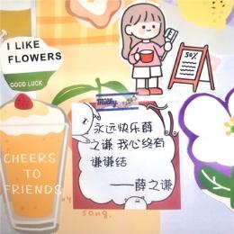 朋友圈背景图可爱温暖带字 写给爱豆的文字图片