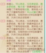 神雕侠侣2手游刘整boss打法及奖励一览